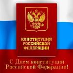 С Днем Конституции РФ!