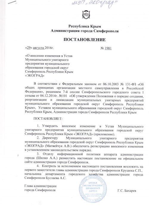 постановление администрации о внесении изменений в устав